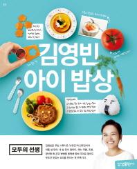 김영빈 아이 밥상