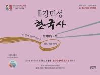 강민성 한국사 합격적중노트(2021)