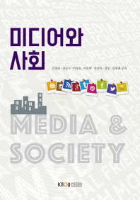 미디어와사회(1학기, 워크북포함)