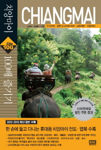 치앙마이 100배 즐기기(2012-2013)