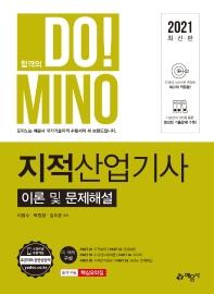 합격의 Do! Mino 지적산업기사 이론 및 문제해설(2021)