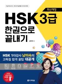 HSK 3급 한권으로 끝내기