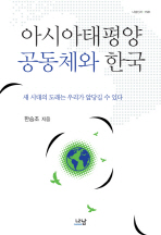 아시아태평양 공동체와 한국