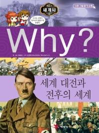 Why? 세계사: 세계 대전과 전후의 세계