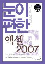눈이 편한 엑셀 2007