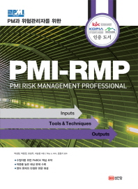 PM과 위험관리자를 위한 PMI-RMP