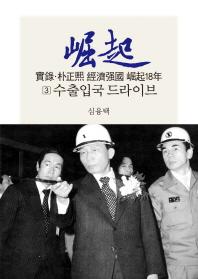 실록 박정희 경제강국 굴기18년. 3: 수출입국 드라이브