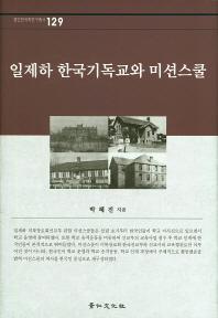 일제하 한국기독교와 미션스쿨