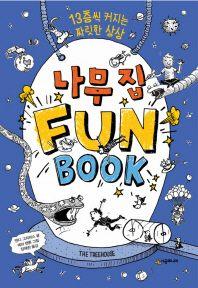 나무 집 Fun Book(펀 북)