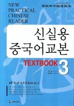 신실용 중국어교본 TEXTBOOK 3
