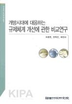 개방시대에 대응하는 규제체계 개선에 관한 비교연구