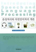 음성처리와 자연언어처리 개론