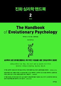 진화 심리학 핸드북. 2: 통합