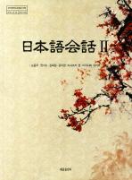 일본어회화. 2