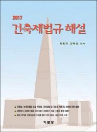 건축제법규해설(2017)