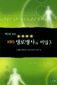 책으로 보는 KBS 생로병사의 비밀. 3