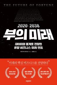 2020-2038 부의 미래