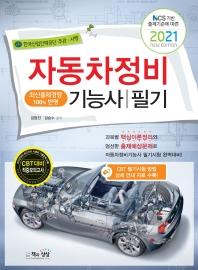 자동차정비기능사 필기(2021)
