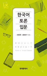 한국어 토론 입문