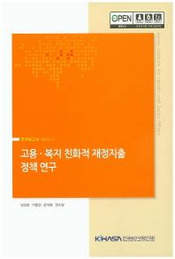 고용 복지 친화적 재정지출 정책 연구