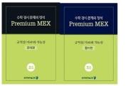 수학 경시 문제의 정석 Premium MEX 초5 규칙성/자료와 가능성