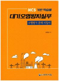 NCS 기반 학습용 대기오염방지실무 수행평가 문제 지침서