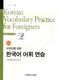 외국인을 위한 한국어 어휘 연습: 고급