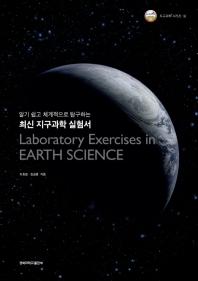 최신 지구과학 실험서