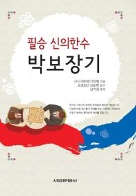 필승 신의한수 박보장기