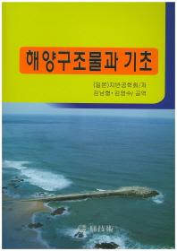 해양구조물과 기초
