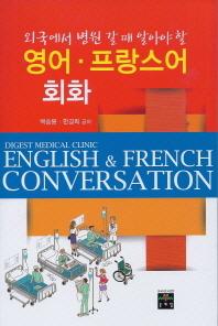 외국에서 병원 갈 때 알아야 할 영어 프랑스어 회화