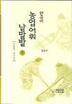 한국어 농업어휘 낱말밭 5