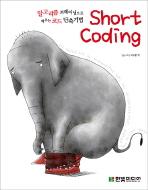 알고리즘 트레이닝으로 배우는 코드 단축기 SHORT CODING