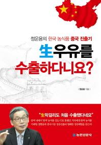 생우유를 수출하다니요?: 정운용의 한국농식품 중국 진출기