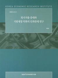 복지지출 증대와 지방재정 악화의 인과관계 연구