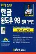 한글윈도우 98 완벽가이드(S/W포함)
