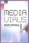 미디어 바이러스
