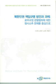 북한인권 책임규명 방안과 과제: 로마규정 관할범죄에 대한 형사소추 문제를 중심으로
