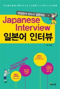 면접관이 반드시 질문하는 일본어 인터뷰(Japanese Interview)