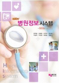 New 병원정보 시스템