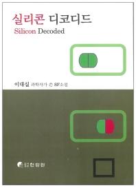 실리콘 디코디드
