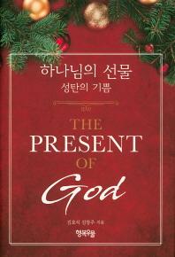 하나님의 선물: 성탄의 기쁨