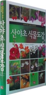 산야초 식물 도감