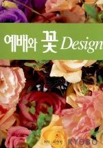 예배와 꽃 디자인