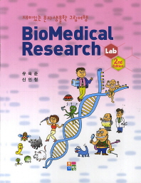 Biomedical Research Lab 2nd ed