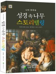 나미 부부의 성경 속 나무 스토리텔링