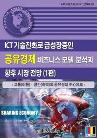 ICT 기술진화로 급성장중인 공유경제 비즈니스 모델 분석과 향후 시장 전망. 1
