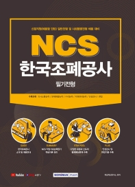 NCS 한국조폐공사 필기전형