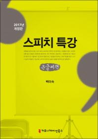 스피치 특강(큰글씨책)(2017)