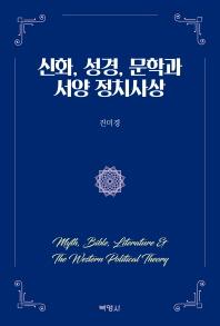 신화, 성경, 문학과 서양 정치사상